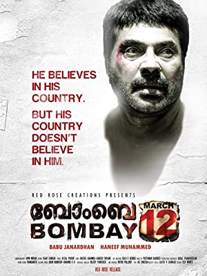 Where to stream 1993 Bombay March 12