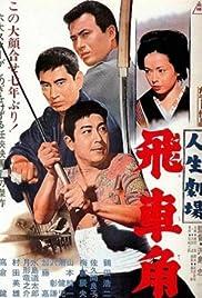 Jinsei gekijo: hisha kaku (1963) with English Subtitles on DVD on DVD