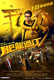 Donnie Yen in Fei lung gwoh gong (2020)