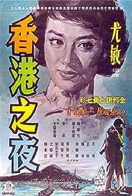 Honkon no yoru (1961)