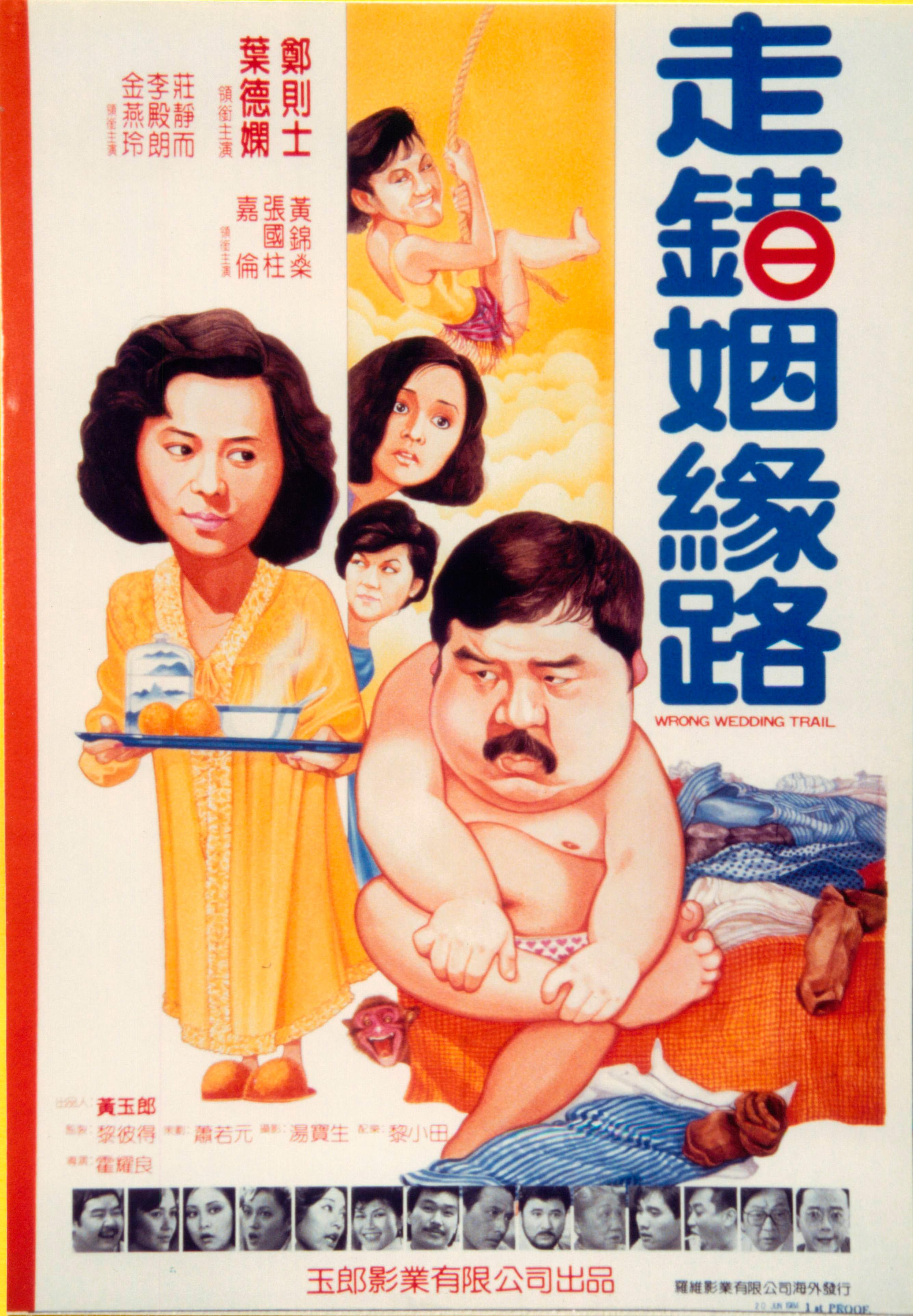 Hang choh yan yuen lo (1984)