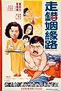 Hang choh yan yuen lo (1984) Poster