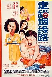 Hang choh yan yuen lo Poster