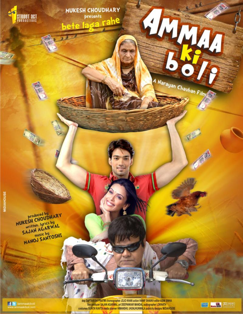 Ammaa Ki Boli 2019 Hindi 370MB HDRip Download
