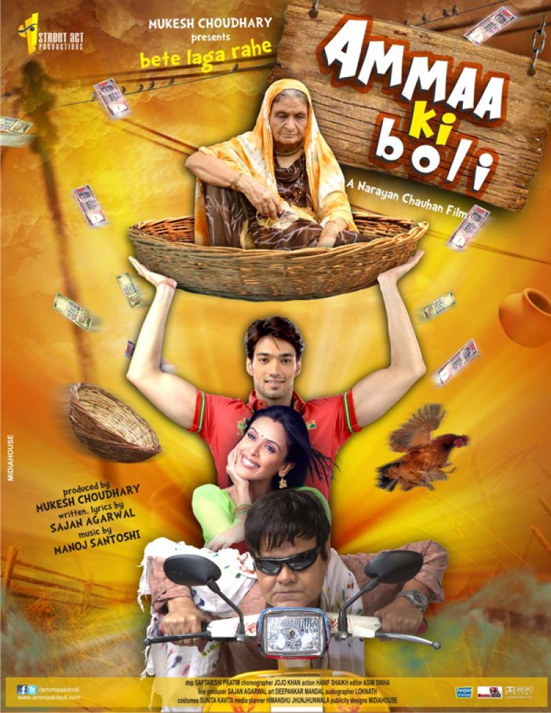 Ammaa Ki Boli 2019 Hindi 300MB HDRip Download
