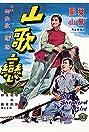 Shan ge lian (1964) Poster