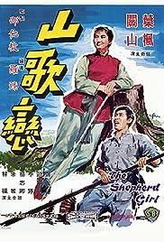 Shan ge lian Poster