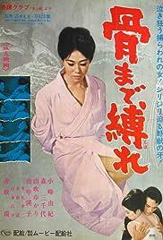 Hone-made shaburu Poster