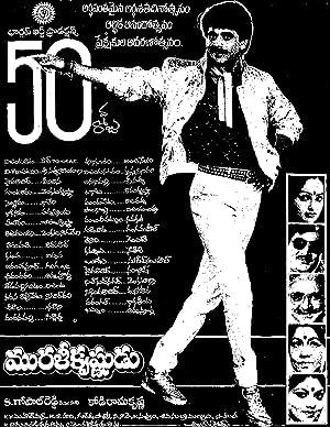 Showkar Janaki Murali Krishnudu Movie