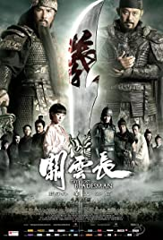 The Lost Bladesman (2011) 1080p
