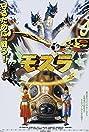Rebirth of Mothra (1996) Poster