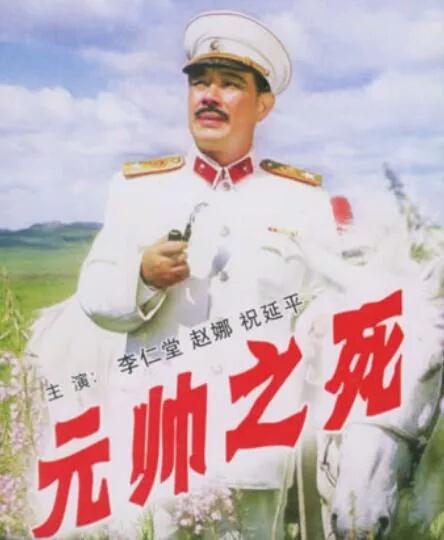 Yuan shuai zhi si ((1980))