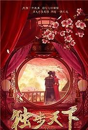 Du Bu Tian Xia Poster
