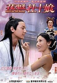 Miss Du Shi Niang Poster