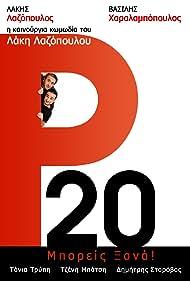 Thodoris Atheridis, Dimitris Bikiropoulos, Jenny Botsi, Lakis Lazopoulos, Anna Paitatzi, Mirka Papakonstantinou, Gerasimos Skiadaressis, Dimitris Starovas, Tania Tripi, Nikos Tsoukas, Vassilis Haralambopoulos, Sofia Olympiou, Dimitris Asteriadis, Apostolis Totsikas, and Maria Antoulinaki in R20 (2004)