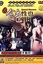 Sensual Pleasures (1978) Poster