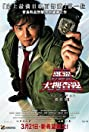 Bayside Shakedown the Last TV: Salaryman Cop and the Last Tough Case (2012) Poster