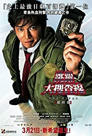 Bayside Shakedown the Last TV: Salaryman Cop and the Last Tough Case Poster