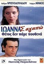 Ioanna s' agapo