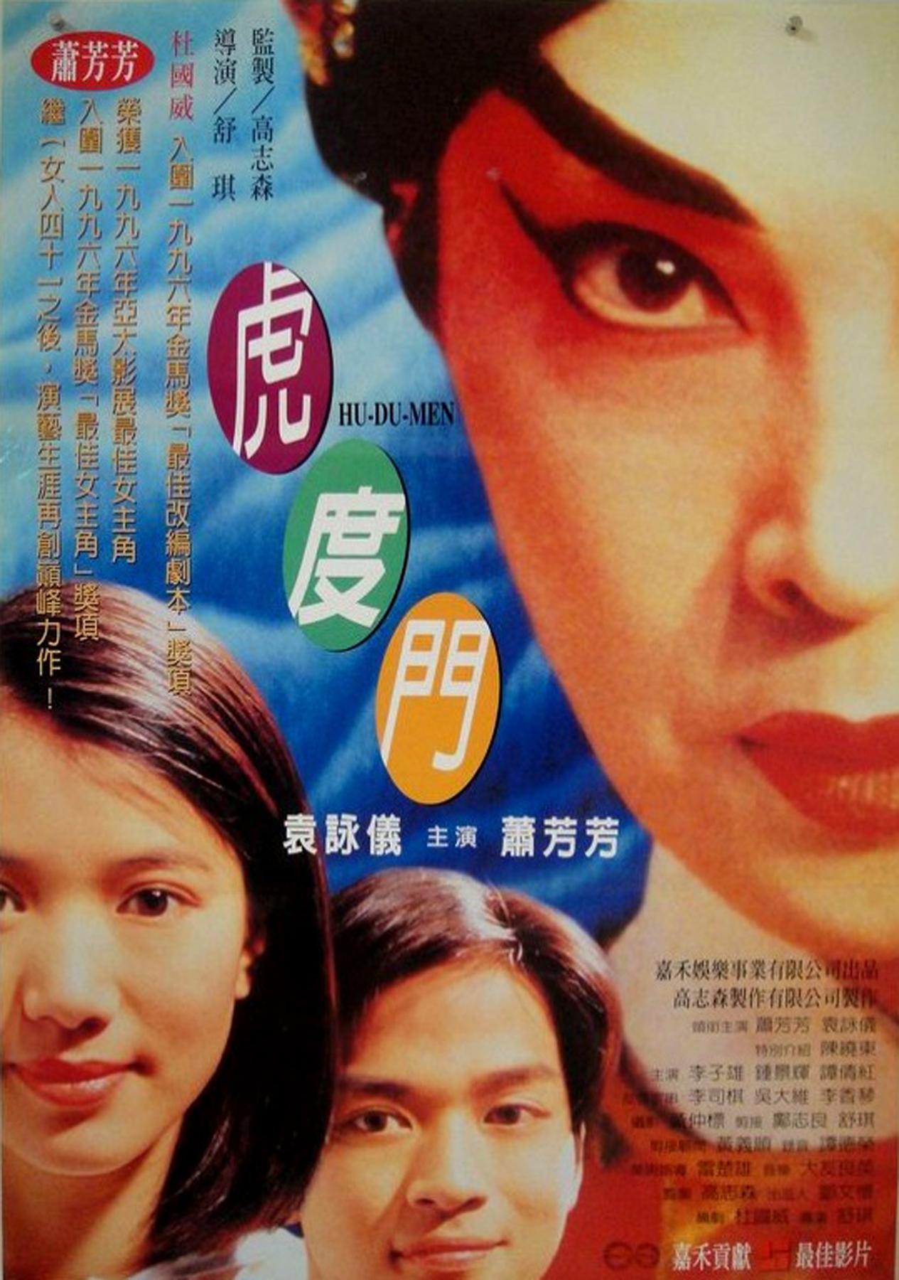 Daniel Hiu Tung Chan, Josephine Siao, and Anita Yuen in Hu Du Men (1996)