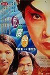Stage Door (1996)