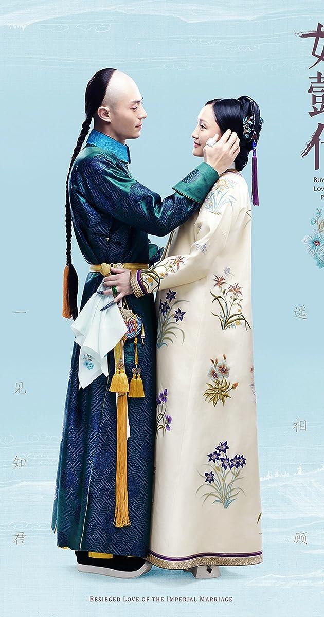 Hậu Cung Như Ý Truyện - Ruyi's Royal Love In The Palace (2018)