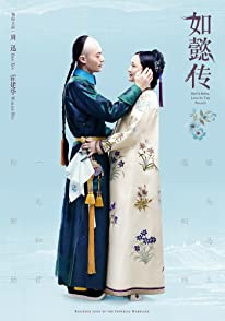 Ruyi's royal love in the palaceหรูอี้จวน