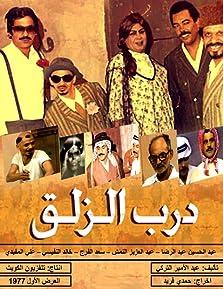 Darb Al Zalaq (1977)