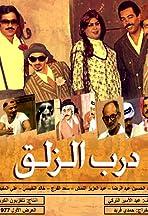 Darb Al Zalaq