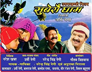 Subero Ghaam movie, song and  lyrics