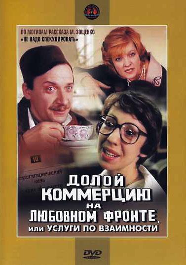 Doloy kommertsiyu na lyubovnom fronte, ili Uslugi po vzaimnosti ((1988))