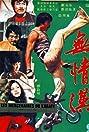 Wu qing han (1973) Poster