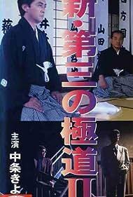Shin daisan no gokudô II (1996)