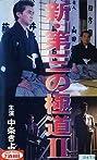 Shin daisan no gokudô II (1996) Poster