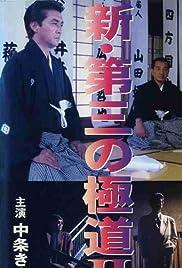 Shin daisan no gokudô II Poster
