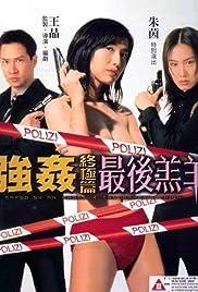 Qiang jian zhong ji pian: Zui hou gao yang Poster