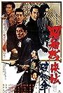 Showa zankyo-den: Yabure-gasa
