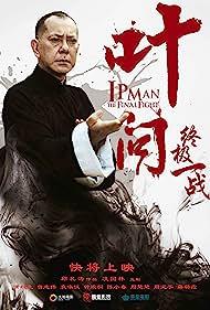Yip Man: Jung gik yat zin (2013)