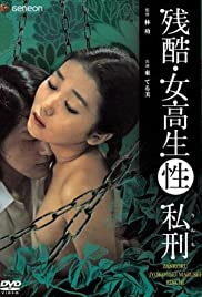 Zankoku: jokôsei marusei rinchi (1975) with English Subtitles on DVD on DVD