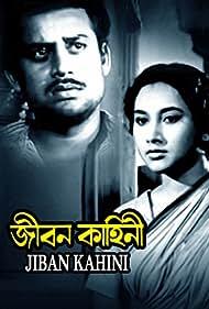 Jiban Kahini (1964)