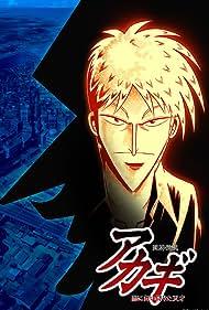 Akagi (2005)