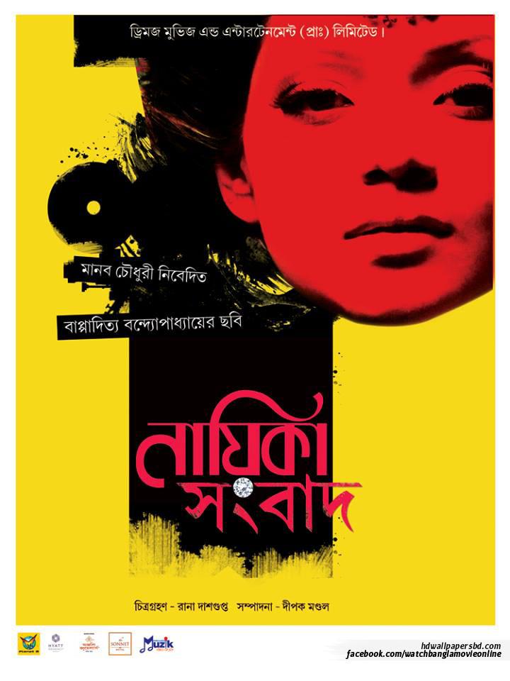 Naika Sangbad
