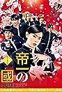 Teiichi: Battle of Supreme High (2017) Poster