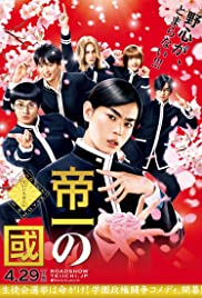 Teiichi: Battle of Supreme High (2017) Teiichi no kuni 720p