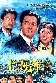Shang Hai tan Poster