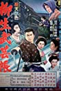 Yagyû bugeichô (1957) Poster