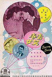 Qing chun er nu Poster