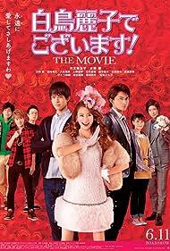 Shiratori Reiko de Gozaimasu! the Movie (2016)