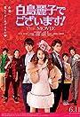 Shiratori Reiko de Gozaimasu! the Movie