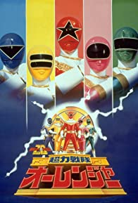Primary photo for Chouriki Sentai Ohranger